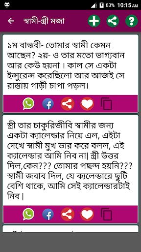 Messages For Whatsapp 5.14 screenshots 7