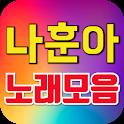 나훈아 노래모음 완전무료 듣기 - 나훈아 트로트 인기곡모음 icon