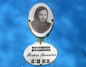 Photo: Данилина Пелагея Васильевна 1908-1991