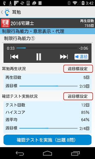 16u5e74u5ea6u5b85u5efau58ebu8a66u9a13u7528u6697u8a18u4fc3u9032u30a2u30d7u30eau300cu8033u52c9u300du3010u6cd5u6539u6b63u5bfeu5fdcu3011u7248 1.1.0 Windows u7528 1
