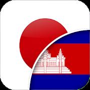Japanese-Khmer Translator