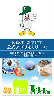 Download NEXT・カワシマ 公式アプリ For PC Windows and Mac apk screenshot 1