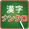 脳トレ!大人の漢字ナンクロ icon