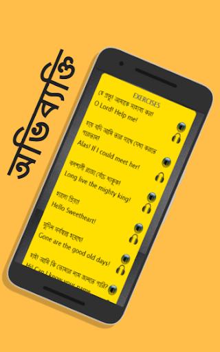 Learn English using Bangla - Bangla to English 25.0 gameplay | AndroidFC 1