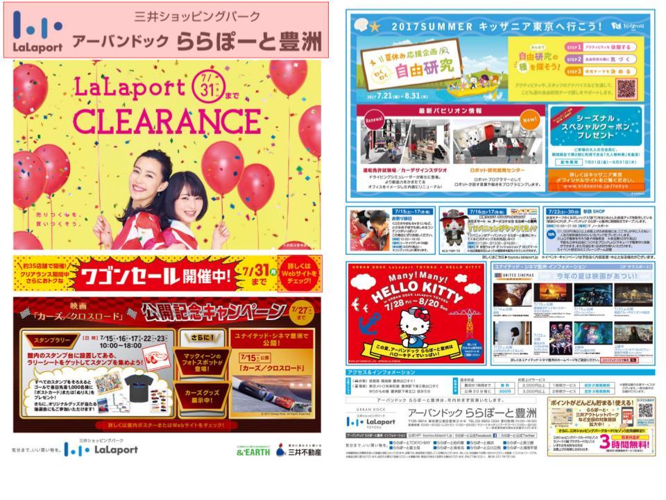 R01.【豊洲】LaLaport Crearance.jpg