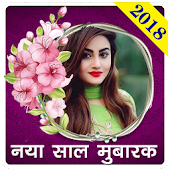 2018 Hindi New Year Photo Frames