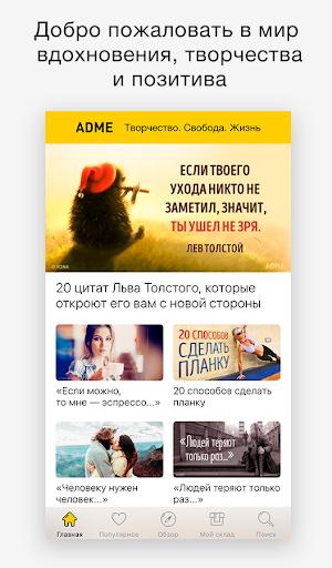 AdMe screenshot 1