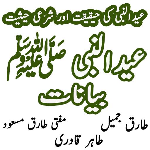 Eid E Milad Un Nabi Bayans Mp3