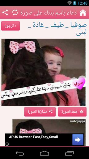 دعاء باسم بنتك على صورة