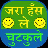 Zara Hans Le Chutkule in Hindi