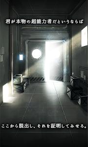 脱出ゲーム 超能力脱出 screenshot 13