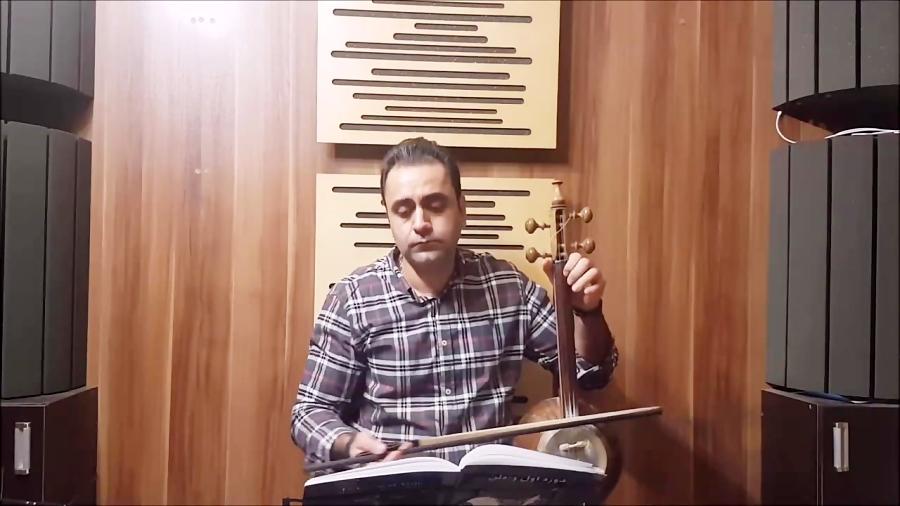 فیلم آموزش پیشدرآمد شور ابراهیم منصوری کتاب هجده قطعه پیشدرآمد برای ویولن ایمان ملکی کمانچه