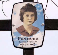 Photo: Рачкова Тамара Ивановна (1938-1963)