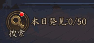 超鬼王本日の発見