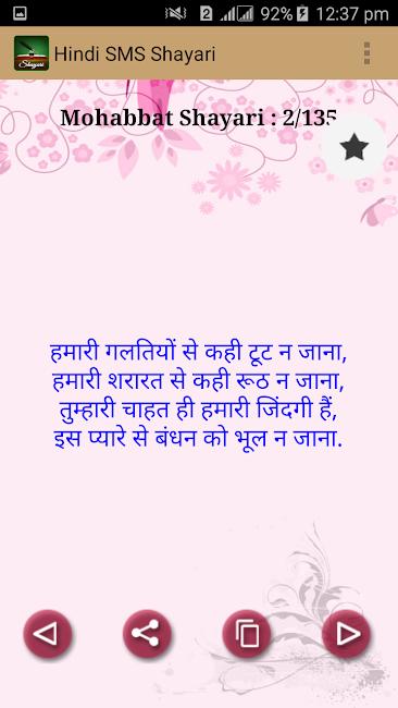 #4. Latest Hindi Shayari 100000+ (Android)