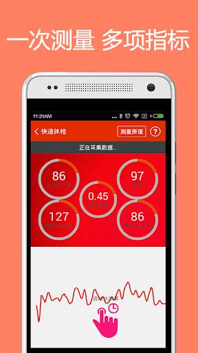 体检宝测血压视力心率|玩健康App免費|玩APPs