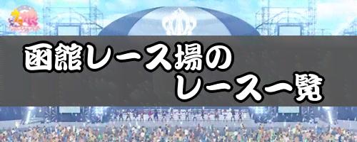 函館レース場のレース一覧
