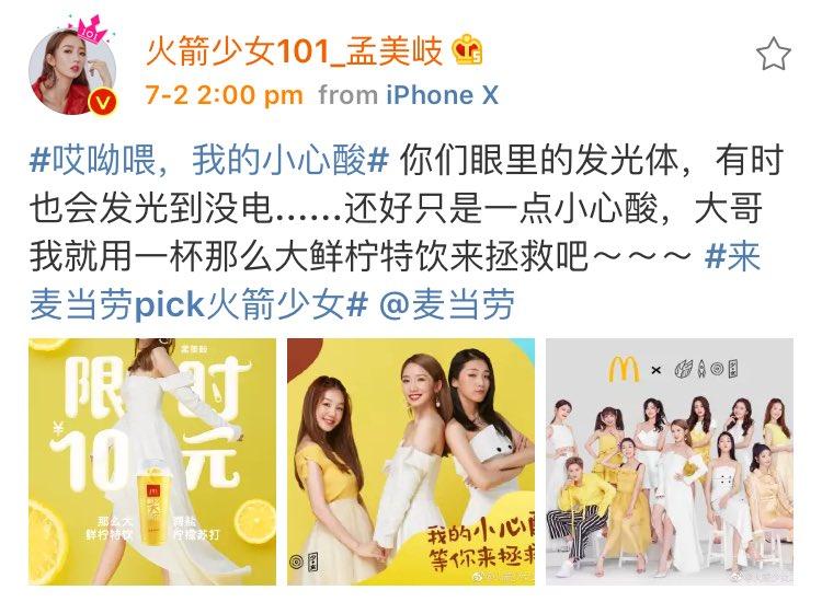 meiqi weibo change