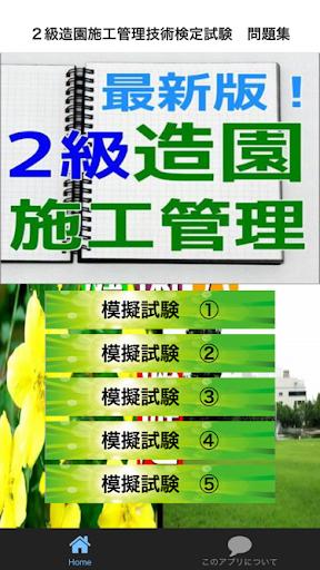 2級造園施工管理技術検定試験 問題集 最新版!! 国家資格