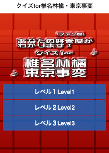 クイズfor椎名林檎・東京事変