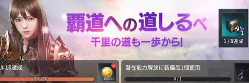 覇道への道しるべイベント
