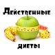 Download Действенные диеты For PC Windows and Mac