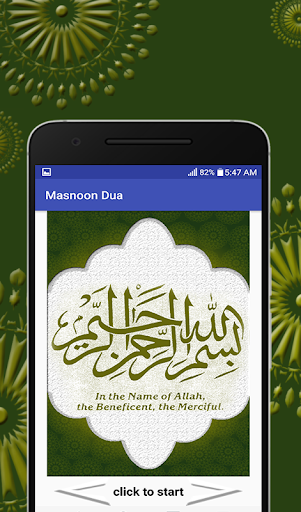 Islamic Dua( Urdu , English, Arabic) App Report on Mobile