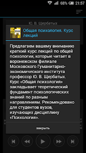 Download Общая психология. Курс лекций For PC Windows and Mac apk screenshot 3