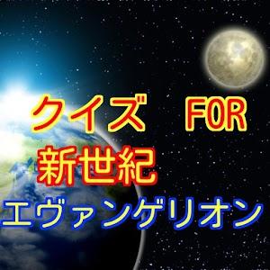 クイズFOR新世紀エヴァンゲリオン-「エヴァ」ファンのクイズ