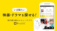 Filmarks(フィルマークス)- 国内最大級!映画・ドラマのレビューアプリのおすすめ画像2