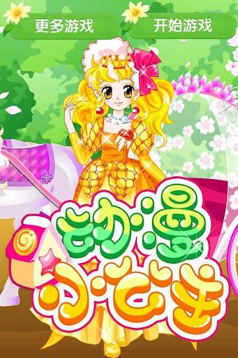 动漫小公主 - 女生最爱养成游戏,换装搭配,休闲时尚沙龙手游