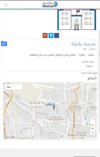 مكاني اليمن - náhled