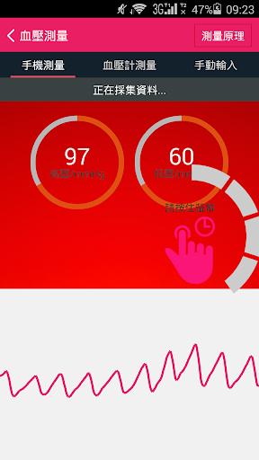 體檢寶測血壓視力心率