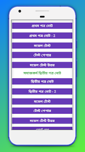 HSC Bangla & English Notes 3