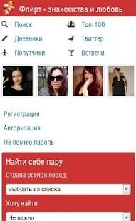 Сайты знакомства для флирта