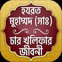 নবীজী (সাঃ) ও চার খলিফার জীবনী~Nobijir jiboni icon