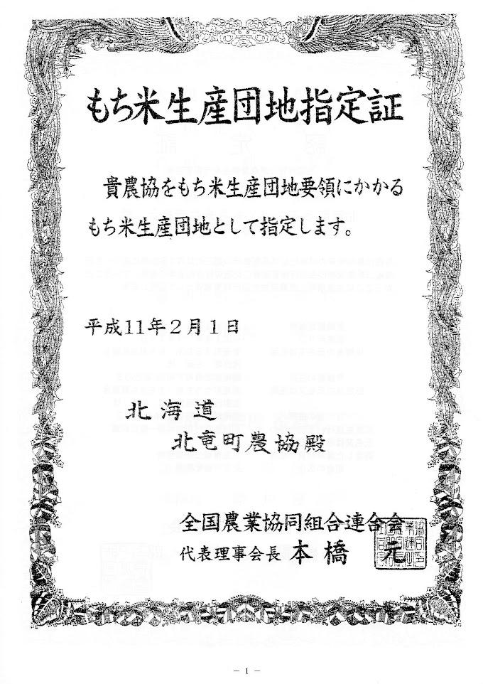 Page 01『30年の歩み・北竜町もち米生産組合』
