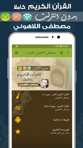 Mustapha Al Lahouni Quran MP3 Offline 2.0 screenshots 1