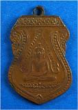 เหรียญหลวงพ่อโต วัดกัลยาณมิตร ปี2468 สภาพดี + บัตรรับรอง
