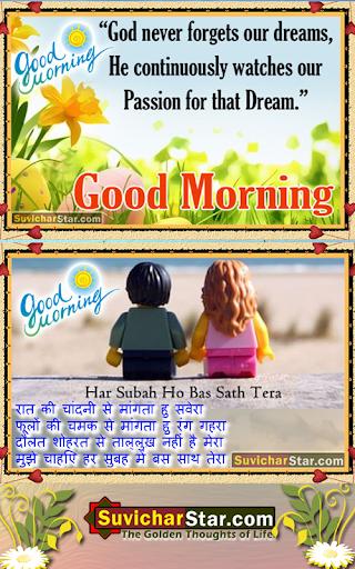 Download Suvichar Star | Gujarati Suvichar | Hindi Suvichar