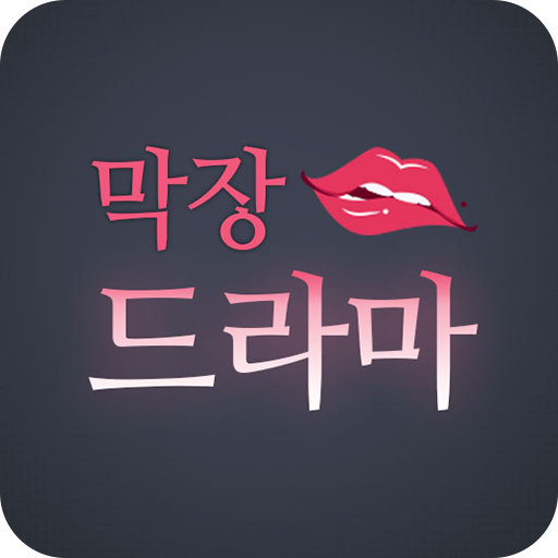 막장드라마-랜덤채팅,채팅,고민상담,리얼만남