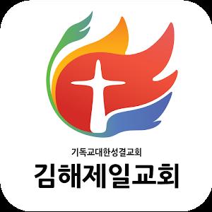 김해제일교회 스마트요람