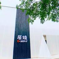 原燒(原燒O-NiKU宜蘭新月店)