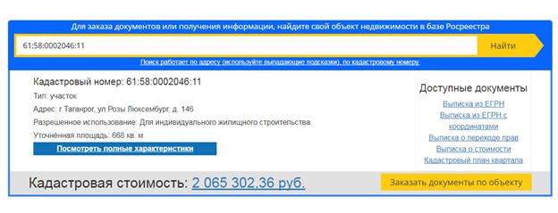 Как заказать выписку из ЕГРП в МФЦ по кадастровому адресу