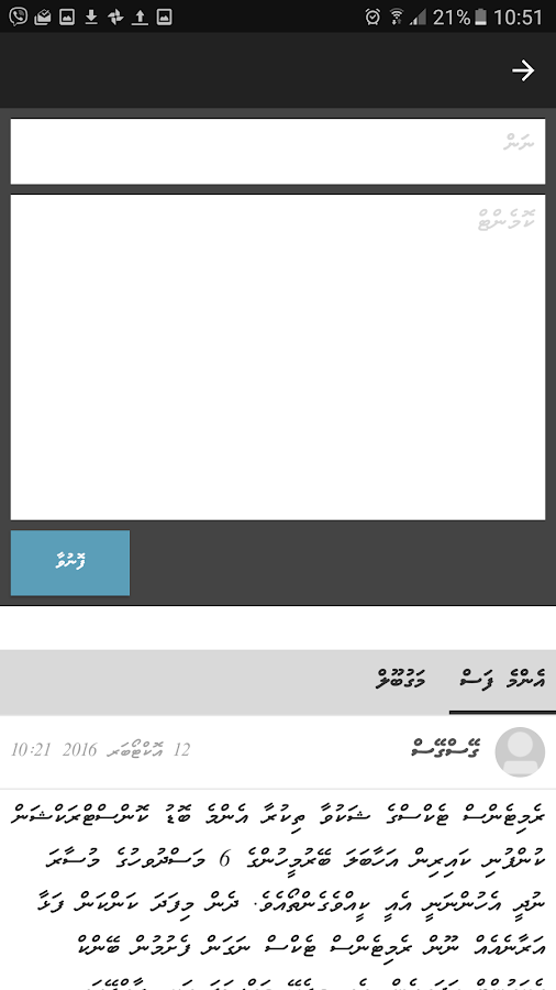 Mihaaru- screenshot