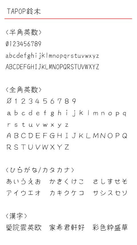 TAPOP鈴木のおすすめ画像4