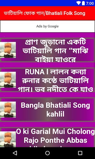 Download ভাটিয়ালি ফোক গান /Bhatiali Folk