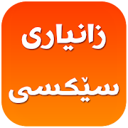 App زانیاری سێكسى APK for Windows Phone