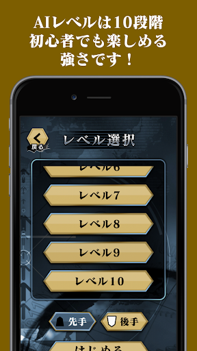 AIu5c06u68cb ZERO - u7121u6599u306eu5c06u68cbu30b2u30fcu30e0 1.3.6 screenshots 2