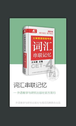 王长喜四级考试词汇串联记忆